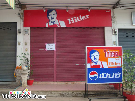 KFC menace de procès les « Hitler Chicken Restaurants »