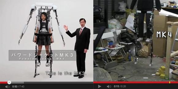 MK4 Sagawa Electronics exosquelette