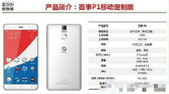 Pepsi smartphone Pepsi